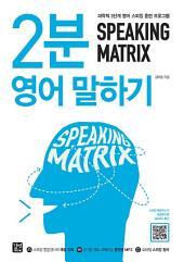 스피킹 매트릭스 - 2분 영어 말하기: 과학적 3단계 영어 스피킹 훈련 프로그램
