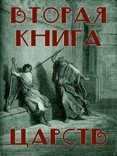 Вторая Книга Царств: Десятая Книга Ветхого Завета и Русской Библии с Параллельными Местами и Аудио Озвучиванием (Аудиобиблия)