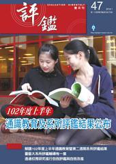 評鑑雙月刊: 第47期