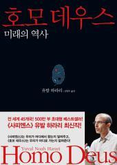 호모 데우스: 미래의 역사