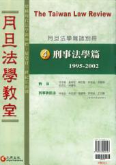 月旦法學教室(4) 刑事法學篇