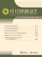 月旦財經法雜誌第25期