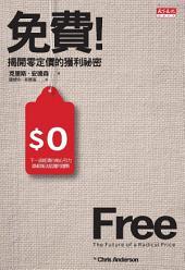 免費!: 揭開零定價的獲利祕密