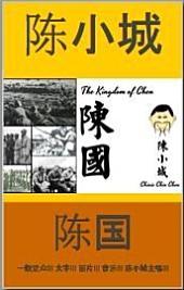 陈国 The Kingdom of Chen N: 一般观众!!! 文字!!! 图片!!! 音乐!!! 陈小城主唱!!!