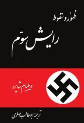 ظهور و سقوط رایش سوم: The Rise and Fall of the Third Reich