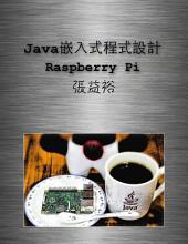 Java嵌入式程式設計-Raspberry Pi