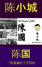 陈国 The Kingdom of Chen: 一般观众!!! 文字版!!!