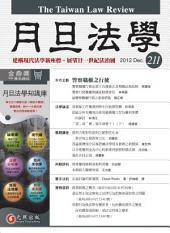 月旦法學雜誌第211期