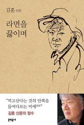 라면을 끓이며(체험판): 김훈 산문