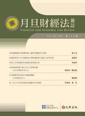 月旦財經法雜誌第27期