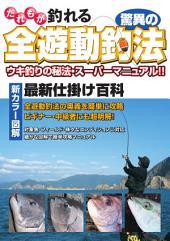 だれもが釣れる驚異の全遊動釣法: ウキ釣りの秘法・スーパーマニュアル