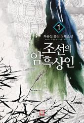 [무료] 조선의 암흑상인 1