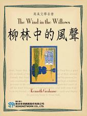 The Wind in the Willows (柳林中的風聲)
