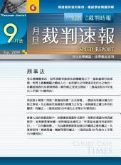 月旦裁判速報2014年9月號