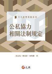公私協力相關法制規定