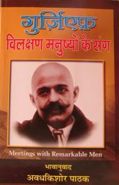 Meetings with Remarkable Men--G.I. Gurdjieff--Hindi Tr. विलक्षण मनुष्यों के संग
