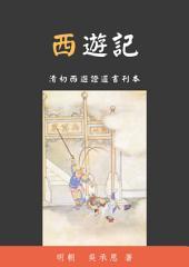 西遊記: 清初西遊證道書刊本