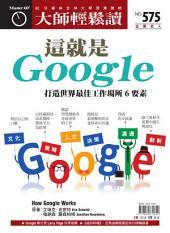 這就是Google: 打造世界最佳工作場所6要素
