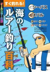 すぐ釣れる! 海のルアー釣り百科: ソルトルアーフィッシングがすぐに始められる決定本