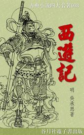 西遊記: 東方神話與想像力的經典