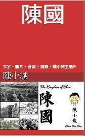 陳國 The Kingdom of Chen: 文字 + 圖片 + 音樂 + 視頻 + 陳小城主唱!!!