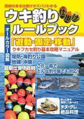 ウキ釣りルールブック: 実績のある仕掛けがズバリわかる