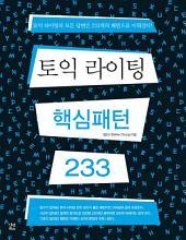 토익라이팅 핵심패턴 233: 토익 라이팅의 모든 답변은 233개의 패턴으로 이뤄진다!