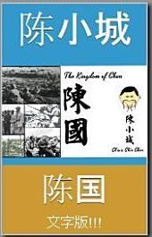 陈国 The Kingdom of Chen: 文字版!!!