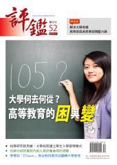 評鑑雙月刊: 第52期
