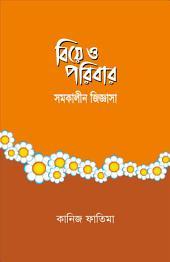 বিয়ে ও পরিবার : সমকালীন জিজ্ঞাসা / Biye o Poribar : Shomokalin Jiggasha (Bengali)