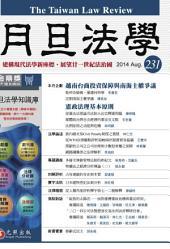 月旦法學雜誌第231期