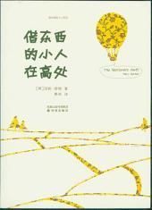 The Borrowers Aloft (Mandarin Edition)
