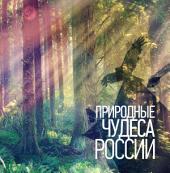Природные чудеса России