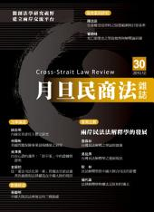 月旦民商法雜誌第30期
