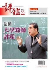 評鑑雙月刊: 第55期