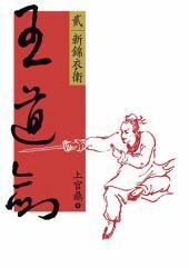 王道劍(貳): 新錦衣衛