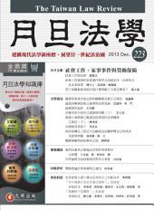 月旦法學雜誌第223期