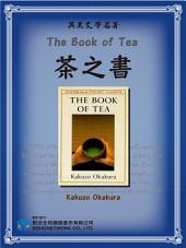 The Book of Tea (茶之書)