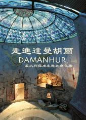 走進達曼胡爾 DAMANHUR: 義大利傑出生態社會之旅