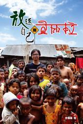 放逐自己到孟加拉