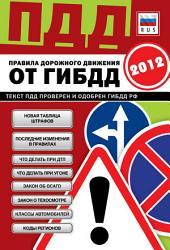 ПДД от ГИБДД РФ 2012. Со всеми изменениями в правилах и штрафах 2012 года