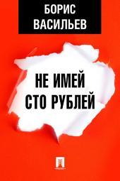 Не имей сто рублей
