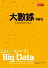 大數據:教育篇: 教學與學習的未來趨勢