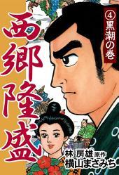 西郷隆盛(4): 黒潮の巻