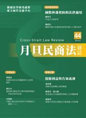 月旦民商法雜誌第44期