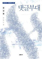 댓글부대 : 제3회 제주4.3평화문학상 수상작