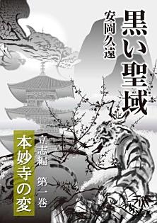 第1巻本妙寺の変