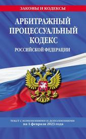Арбитражный процессуальный кодекс Российской Федерации. Текст с изменениями и дополнениями на 1 октября 2017 года