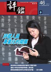 評鑑雙月刊: 第46期
