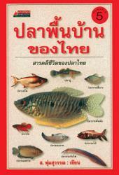 ปลาพื้นบ้านของไทย
